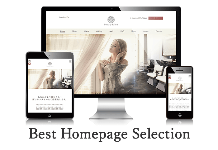 BEST HOMEPAGE SELECTIONはこちら