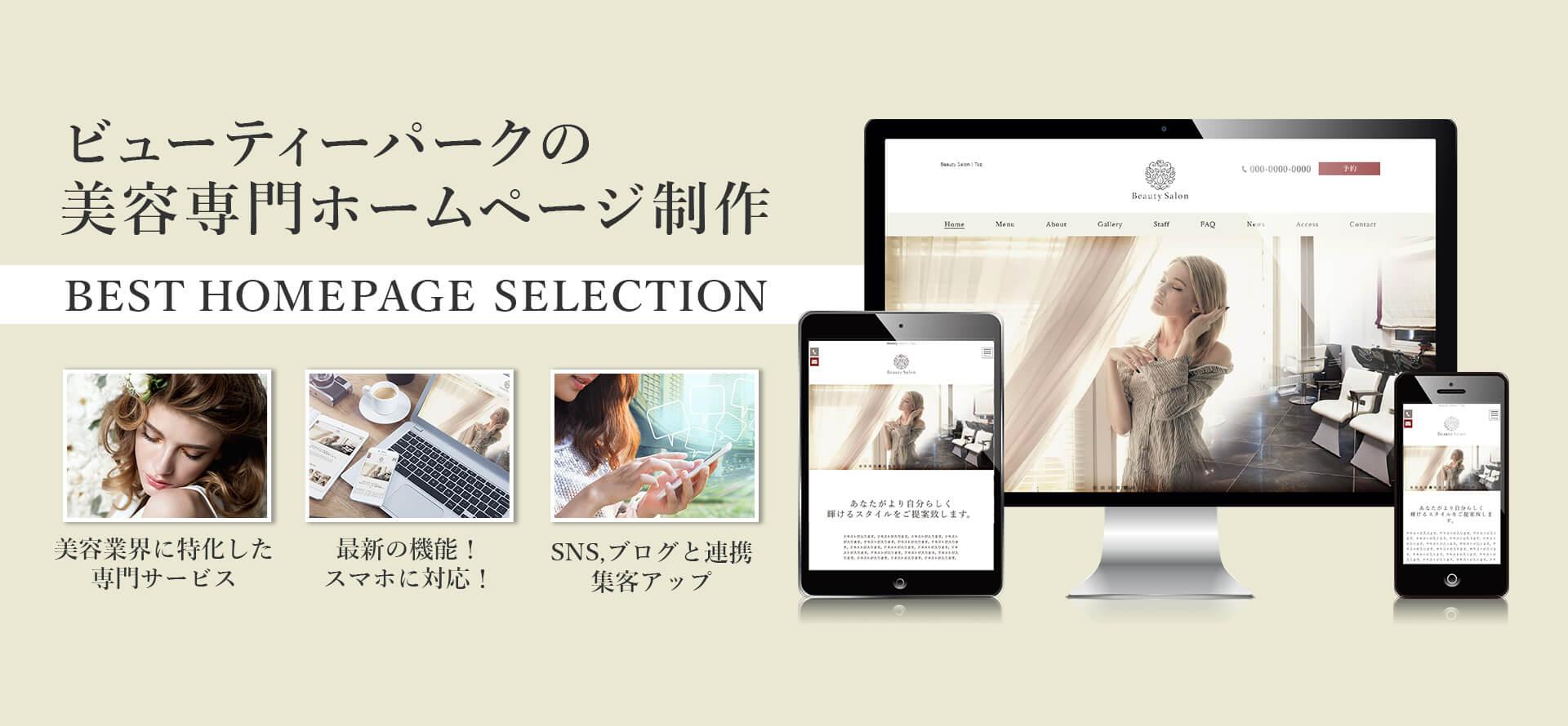 ビューティーパークの美容専門ホームページ制作