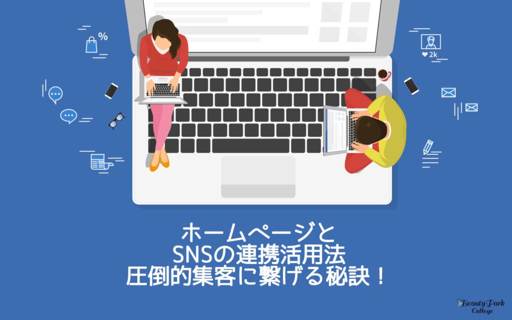 ホームページとSNSの連携活用法 圧倒的集客に繋げる秘訣!