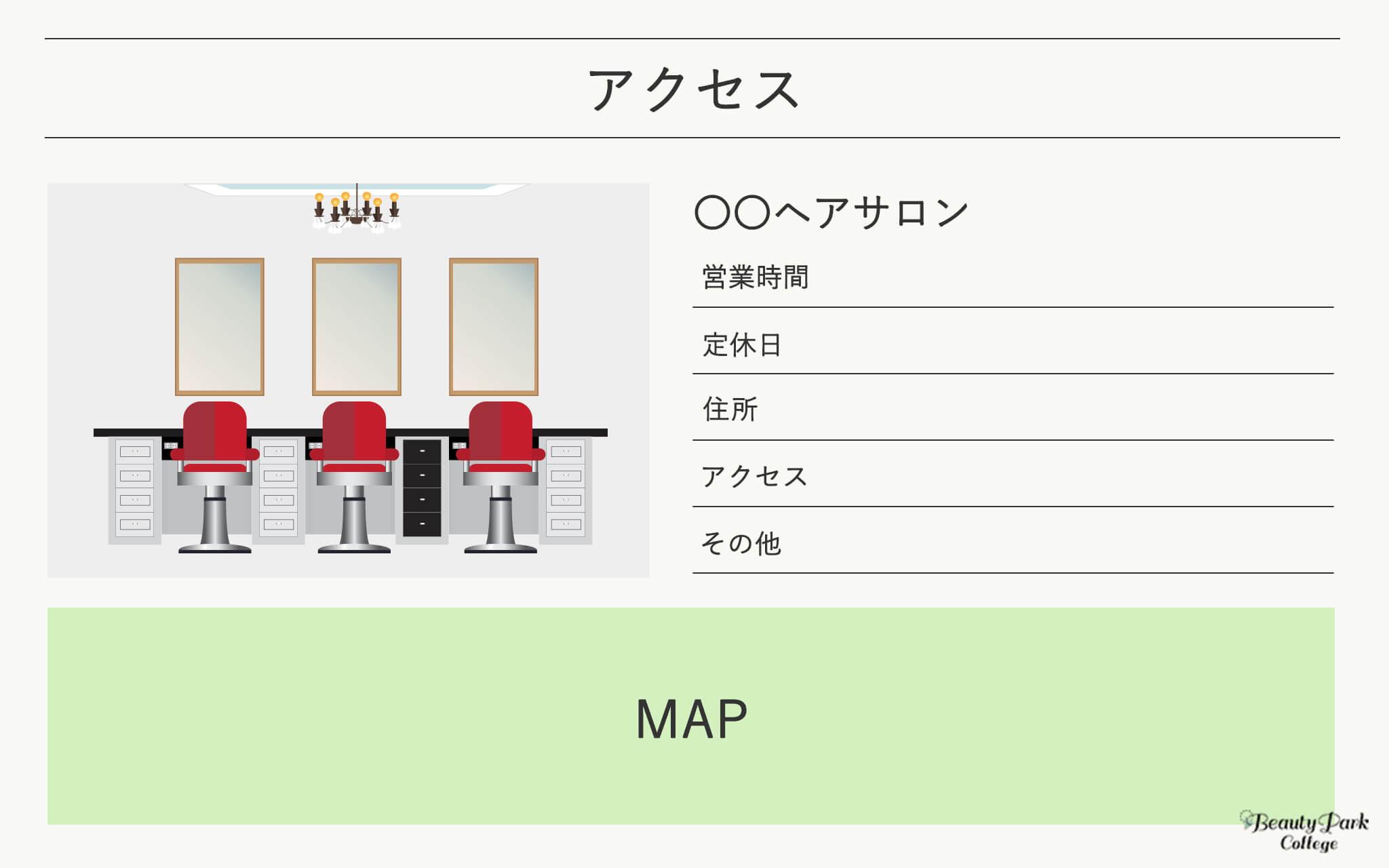 アクセスページのイメージ