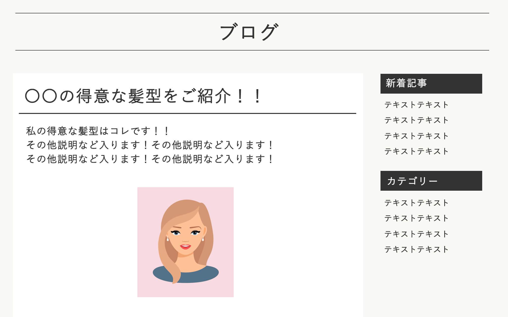 ブログページのイメージ