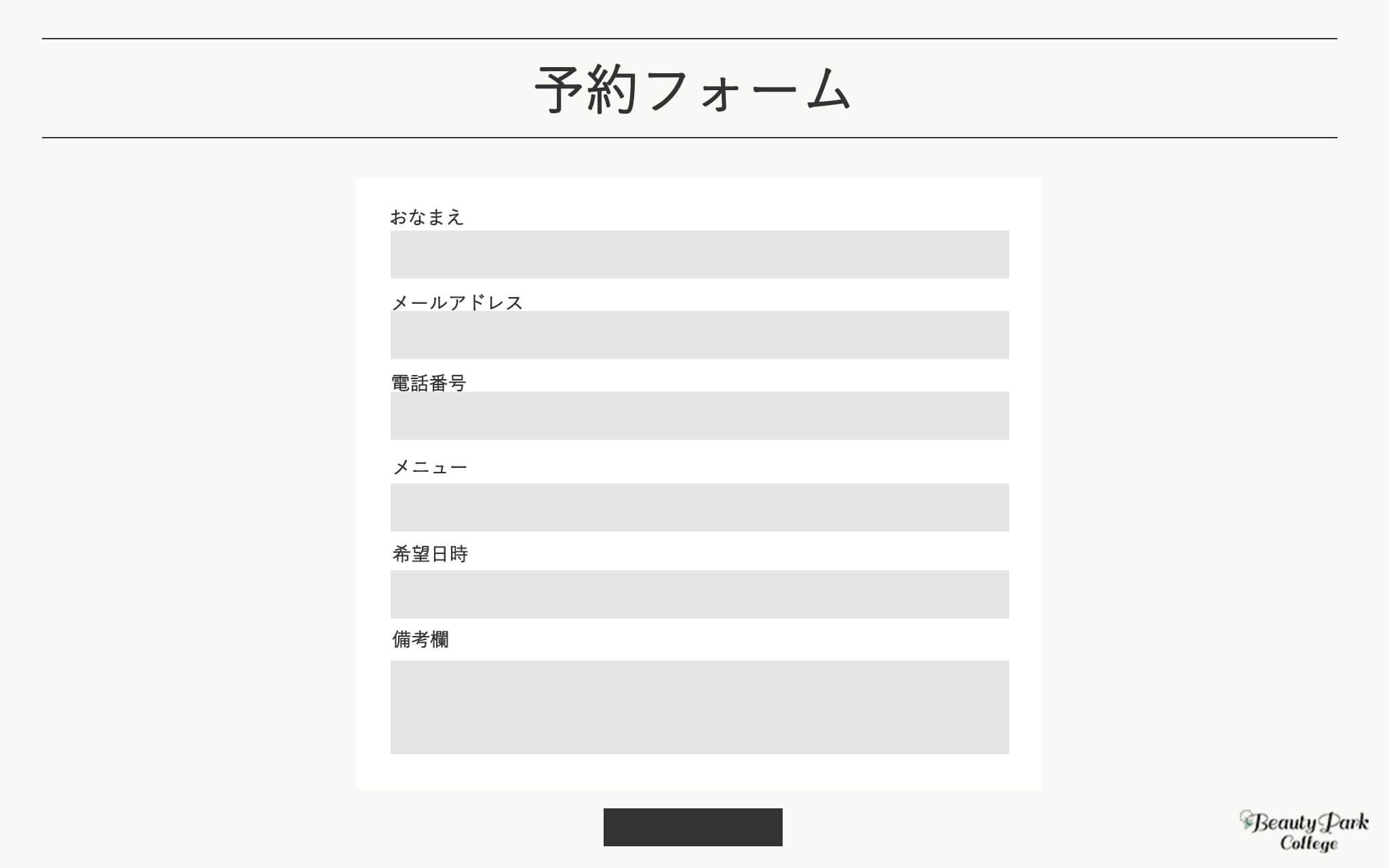 予約フォームのイメージ