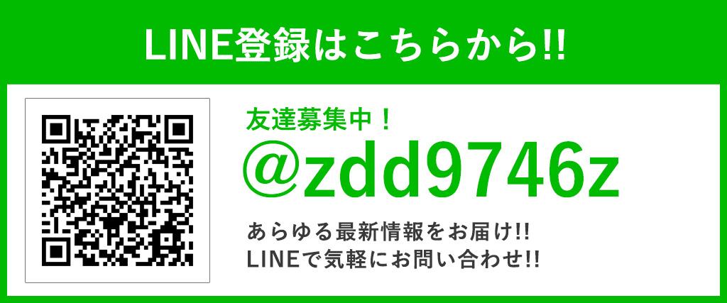 LINE登録はこちらから!友達募集中!@zdd9746z あらゆる最新情報をお届け!!LINEで気軽にお問い合わせ!!