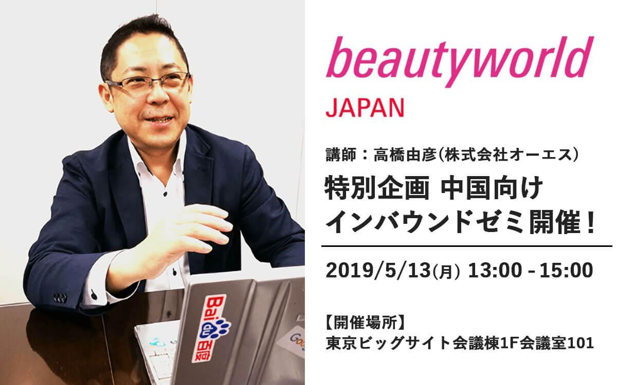 ビューティーワールドジャパン 特別企画中国向けインバウンドゼミ開催!