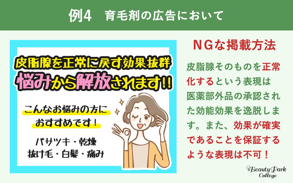 例4.育毛剤の広告において