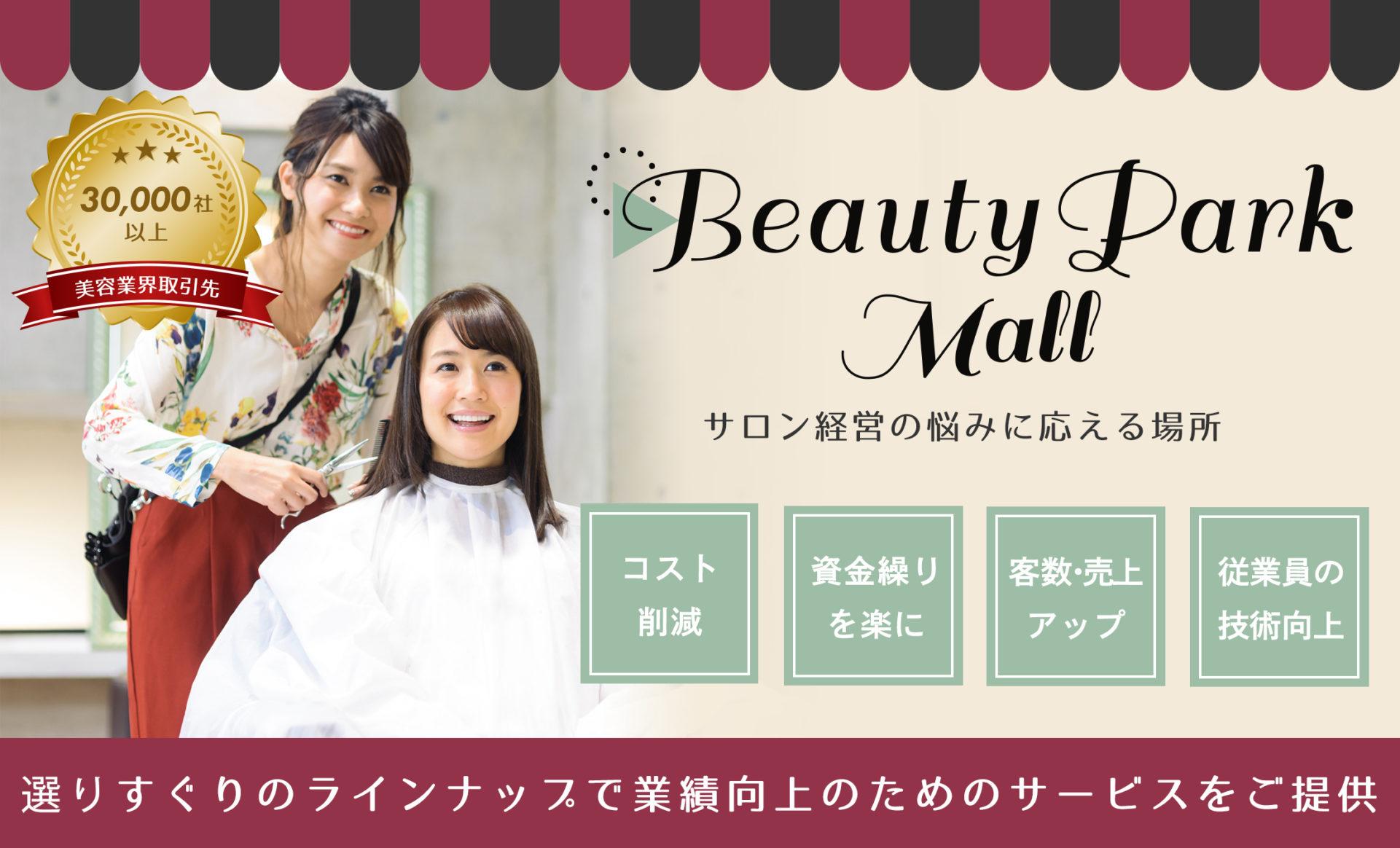 Beauty Park Mall サロン経営の悩みに答える場所、コスト削減、資金繰りを楽に、客数・売上アップ、従業員の技術向上、選りすぐりのラインナップで業績向上のためのサービスをご提供